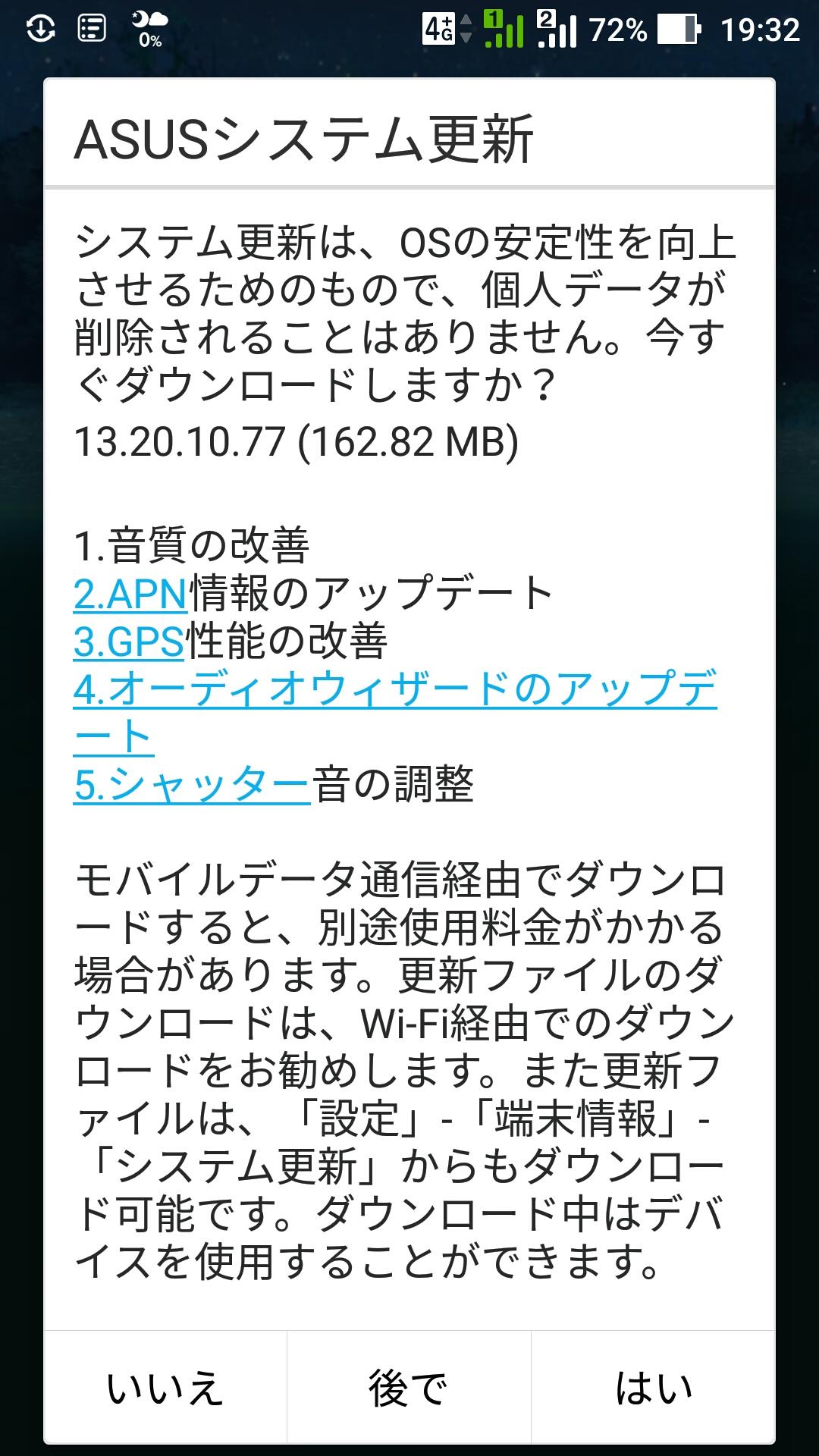 Zenfone3にシステム更新。シャッター音が小さくなりました。