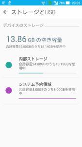 zenfone3-storage