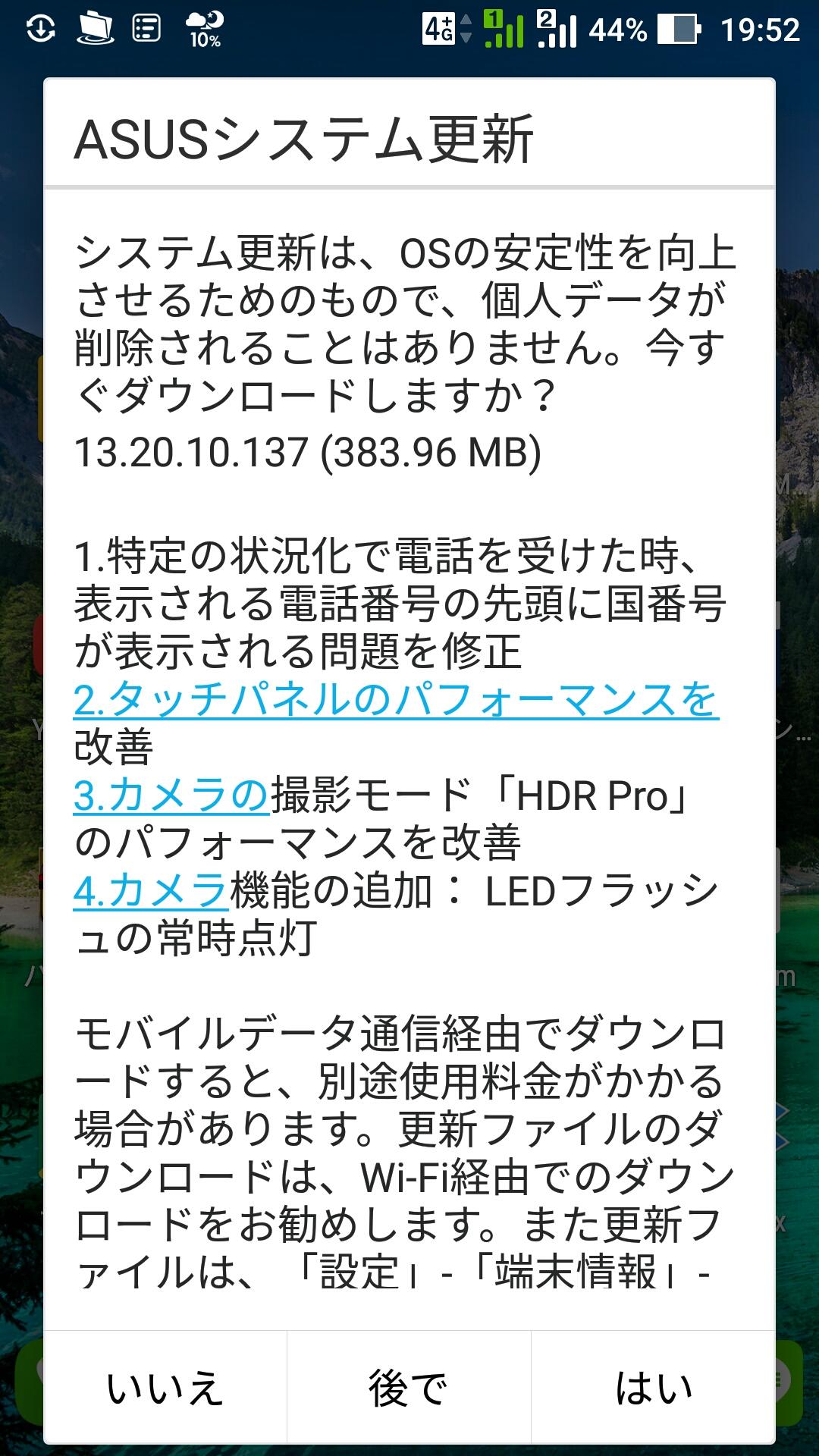 ZenFone 3 無印に2回目のマイナーアップデート
