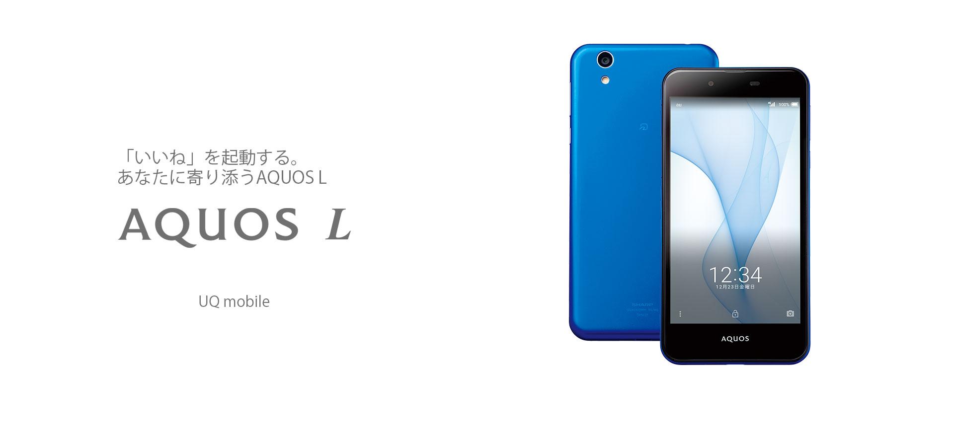 UQモバイルからシャープ製「AQUOS L」が発売。価格は税込34,900円