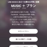 LINEモバイルが主要SNS+LINE MUSICのカウントフリープランを開始