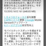 Zenfone3に3度目のソフトウェアアップデート。フォーカス音が小さくなりました