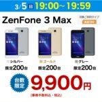 Zenfone 3 Maxが3月5日の楽天スーパーセールで9,900円