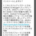 Zenfone3をAndroid7.0にアップデートした感想。大きな不具合はなく新機能が楽しい