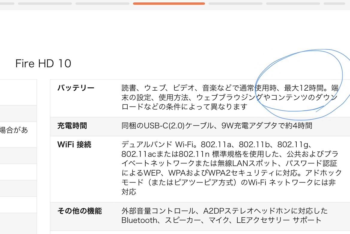 Fire HD 10 バッテリー駆動時間
