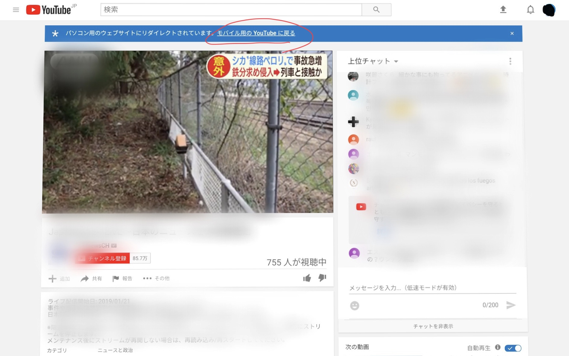 YouTube パソコン版 チャット