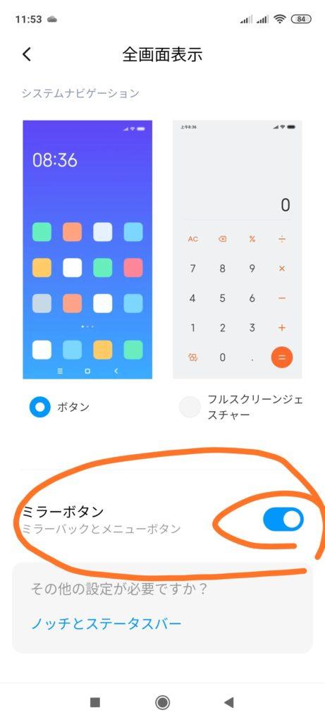 Xiami Redmi Note 9S 戻るボタン