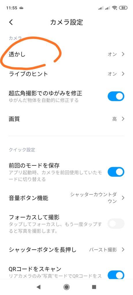 Xiami Redmi Note 9S ウォーターマーク
