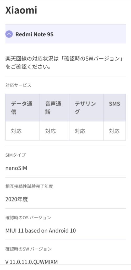 Redmi Note 9S 楽天モバイル