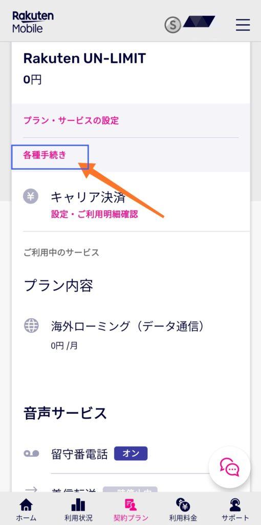 Rakuten Mini 楽天モバイル 機種変更