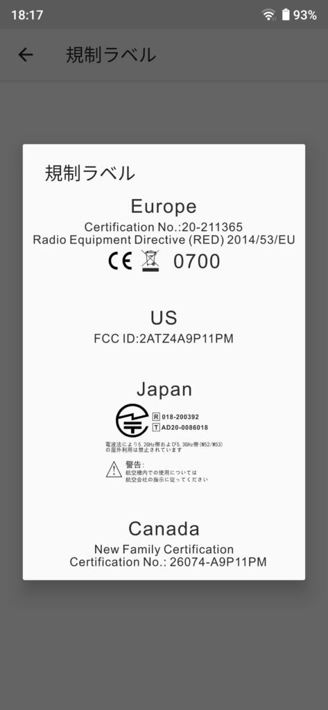 UMIDIGI A9 Pro 技適マーク