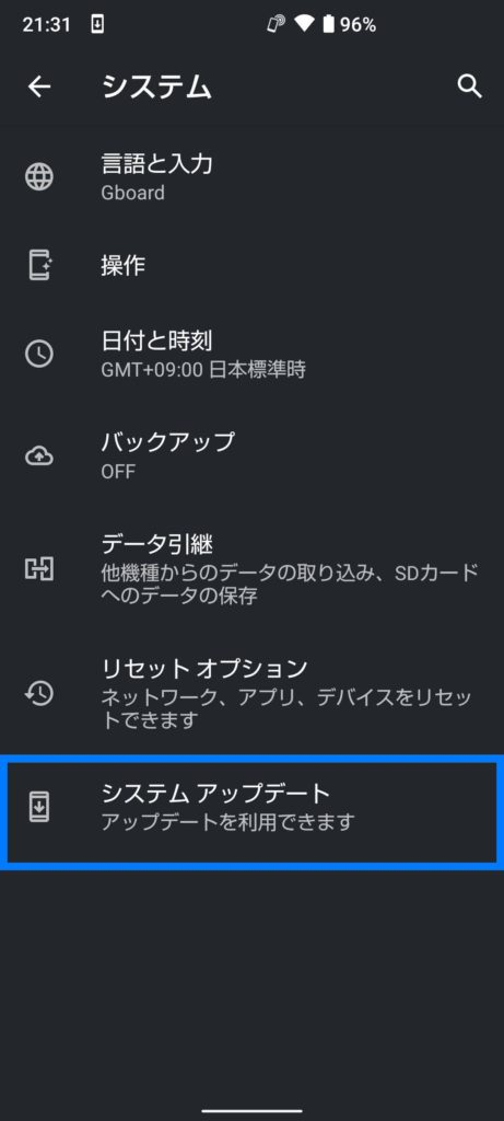 AQUOS sense4 plusのソフトウェアアップデート