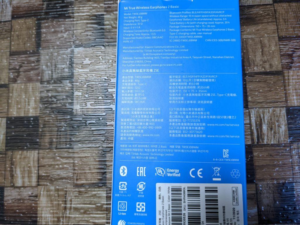 Mi完全ワイヤレスイヤホン2 Basicの箱