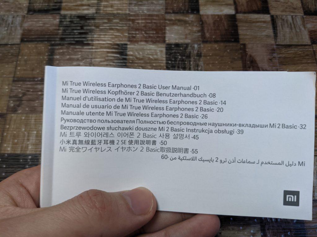 Mi完全ワイヤレスイヤホン2 Basicの説明書