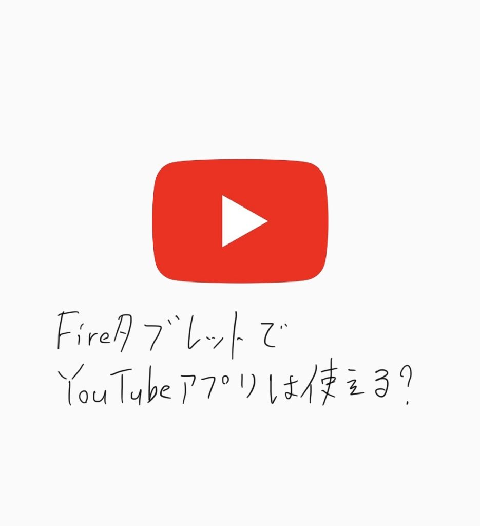 Fireタブレット YouTube