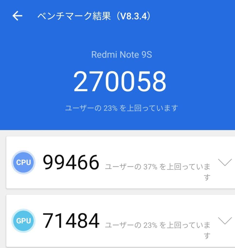 Redmi Note 9S Antutu Benchmark