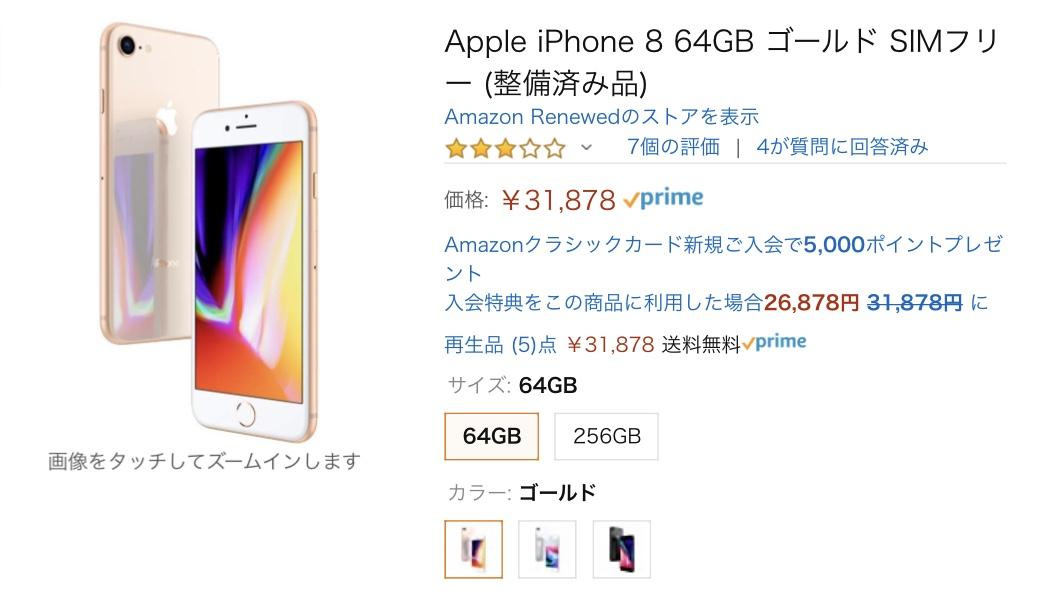 iPhoneAmazon整備済み品